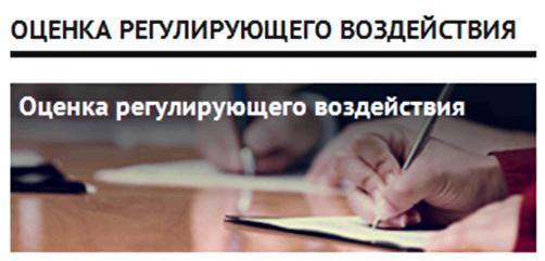 банер ОРВ.jpg